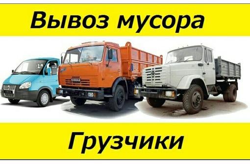 Вывоз строительного мусора. Камаз, Зил, Газель. Услуги грузчиков., фото — «Реклама Севастополя»