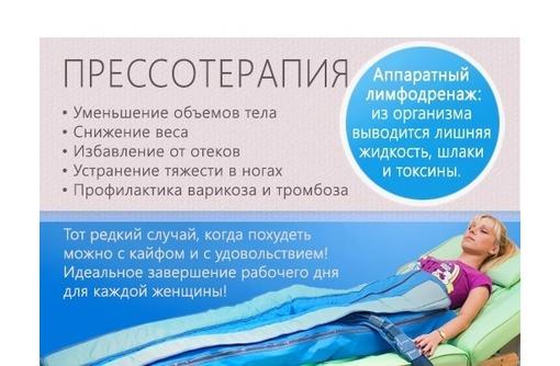 Антицеллюлитный массаж-прессотерапия Ballancer 505 в Севастополе в салоне красоты Арт Стайл, фото — «Реклама Севастополя»