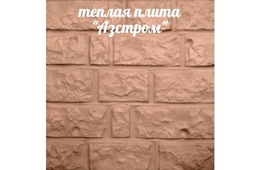 """Фасадные панели """"Азстром"""" для утепления и отделки стен, фото — «Реклама Евпатории»"""