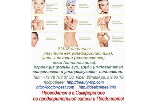 Снижение цен на  пластические операции. Симферополь, фото — «Реклама Симферополя»