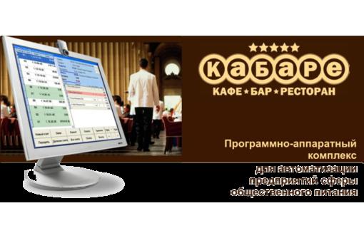 Автоматизация кафе, фаст-фуда, столовой., фото — «Реклама Феодосии»