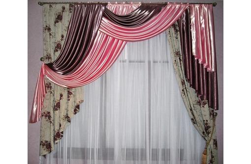 Пошив штор на заказ. Дизайн и навеска., фото — «Реклама Симферополя»