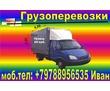 ГРУЗОПЕРЕВОЗКИ по Севастополю, фото — «Реклама Севастополя»