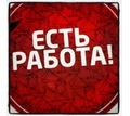Частичная или полная занятость. Работа на телефоне - Секретариат, делопроизводство, АХО в Крыму