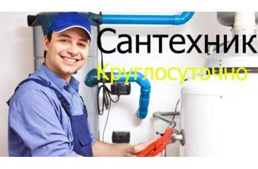 Опытный сантехник 24 часа Севастополь, фото — «Реклама Севастополя»