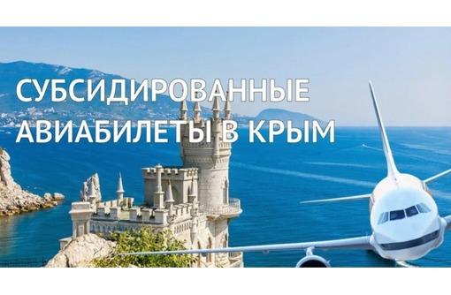 Авиакасса «Борисфен.рф» - субсидированные билеты. Путешествия. Туризм. Визы. Туры., фото — «Реклама Красноперекопска»