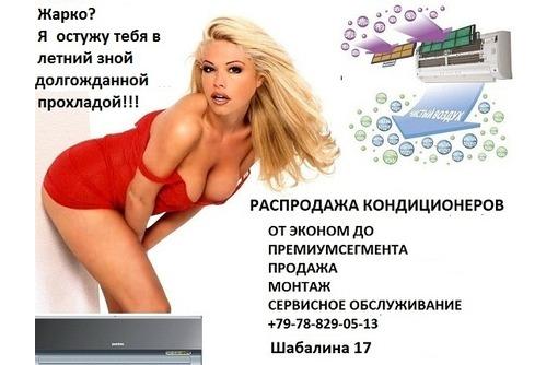 Жарко? Тогда Вам к нам!!! Кондиционеры - большой выбор, фото — «Реклама Севастополя»