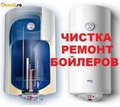 Thumb_big_419000580_1_261x203_chistka-remont-ustanovka-boylerov-remontustanovka-santehniki-lugansk_rev007