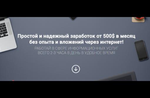 Работа в интернете со свободным графиком, фото — «Реклама Симферополя»