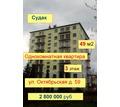 Продаю  квартиру за 2.800.000 Новостройка ( 49 м2) - Квартиры в Судаке