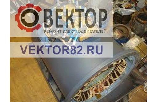 Ремонт многоскоростных электродвигателей, фото — «Реклама Симферополя»