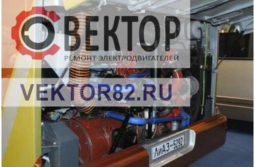 Ремонт иностранных электродвигателей, фото — «Реклама Симферополя»