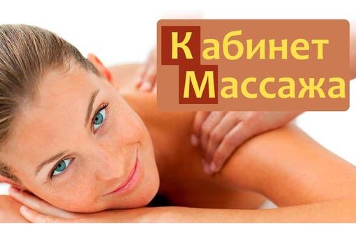 Массажный кабинет в центре Севастополя, фото — «Реклама Севастополя»