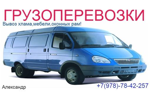 Грузоперевозки  вывоз мебели хлама!, фото — «Реклама Севастополя»
