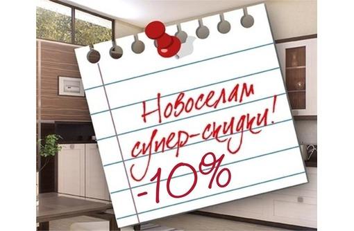 Новоселам дарим скидку на натяжные потолки, фото — «Реклама Симферополя»