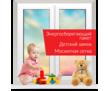 пластиковые ОКНА  ОТ ПРОИЗВОДИТЕЛЯ, фото — «Реклама Севастополя»