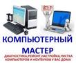 Мастера по ремонту компьютеров и оргтехники приглашаем к сотрудничеству, фото — «Реклама Севастополя»