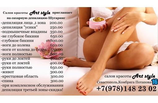 Шугаринг-сахарная депиляция нежными руками нашего мастера в Севастополе в салоне красоты Арт Стайл, фото — «Реклама Севастополя»