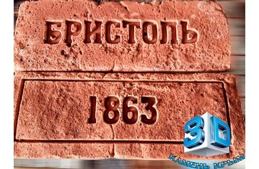 """Старинный"" кирпич-плитка для отделки стен от производителя, фото — «Реклама Симферополя»"