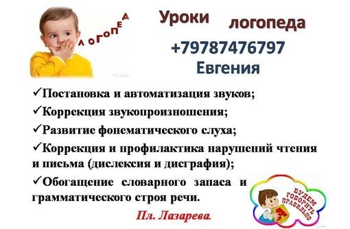 УРОКИ ЧАСТНОГО логопеда г.Севастополь, фото — «Реклама Севастополя»