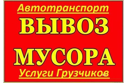 Вывоз мусора,сбор,спуск мусора,старая мебель,услуги грузчиков, фото — «Реклама Севастополя»