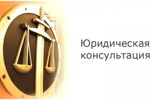 Юридическая консультация, фото — «Реклама Севастополя»