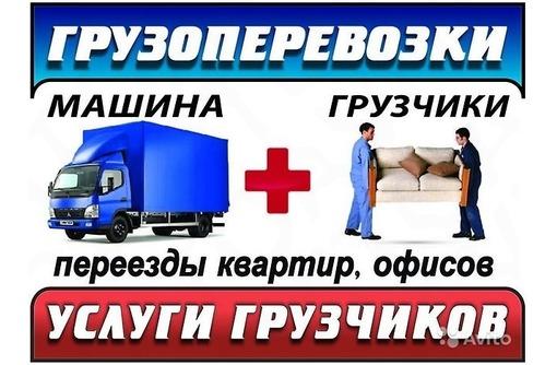 СЛУЖБА ПЕРЕЕЗДА. опытные ГРУЗЧИКИ. межгород., фото — «Реклама Керчи»