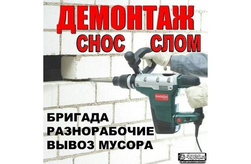 ДЕМОНТАЖ КВАРТИР помещений, фото — «Реклама Керчи»