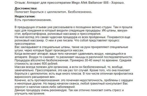 Коррекция фигуры-Лимфодренажный массаж-прессотерапия на Баллансере 505 в Севастополе на Шевченко, фото — «Реклама Севастополя»