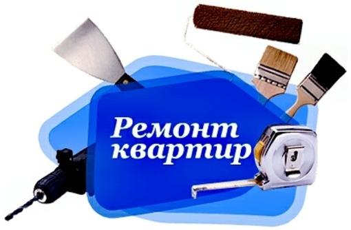Ремонт квартир. Частичный ремонт., фото — «Реклама Севастополя»