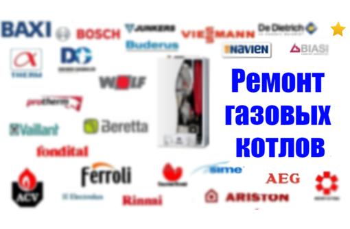 Ремонт и обслуживание газовых котлов, фото — «Реклама Севастополя»