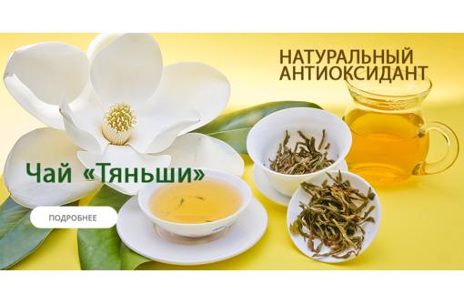 """Антилипидный чай """"ТЯНЬШИ"""" для похудения, фото — «Реклама Симферополя»"""