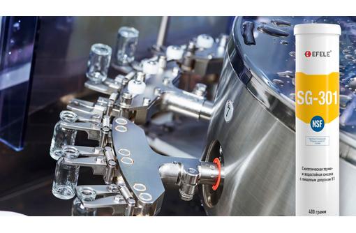 Пищевая пластичная смазка EFELE SG-301 с пищевым допуском H1 (ПЭ дозатор, блистер 10 грамм), фото — «Реклама Севастополя»