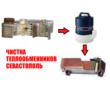 Химическая чистка теплообменников на итальянском оборудовании, фото — «Реклама Севастополя»