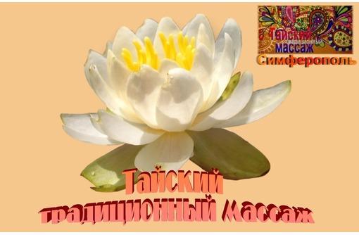 Обучение тайскому массажу в группе и индивидуально, фото — «Реклама Симферополя»