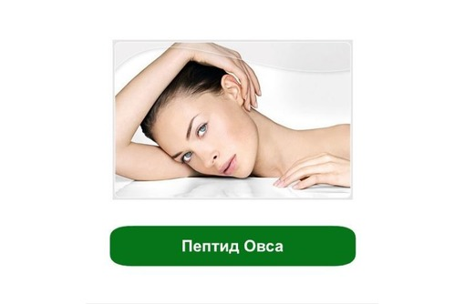 Натуральные компоненты для красоты, фото — «Реклама Симферополя»