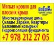 Выполним монтаж, демонтаж, полный и частичный ремонт плоских крыш, фото — «Реклама Алупки»