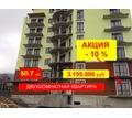 Продаю новую 2-комнатную квартиру в центре Судака. - Квартиры в Судаке