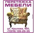 Перетяжка,ремонт мягкой мебели. - Сборка и ремонт мебели в Симферополе