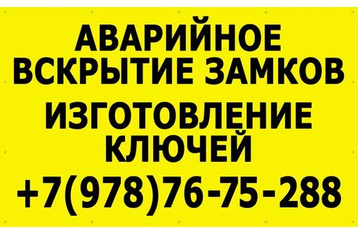 Крым,Судак.Аварийное вскрытие замков, фото — «Реклама Судака»