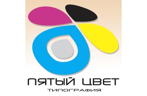 Типография Пятый цвет Севастополь - цифровая печать дешево!!!, фото — «Реклама Севастополя»