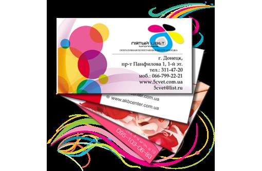 Печать и изготовление визиток (визитных карточек) Севастополь Крым, фото — «Реклама Севастополя»