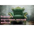 Ремонт, перетяжка мебели любой сложности в Крыму – новая жизнь любимых вещей - Сборка и ремонт мебели в Крыму