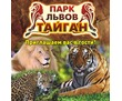 Активный отдых в Крыму – парк львов «Тайган», незабываемые впечатления от общения с дикой природой!, фото — «Реклама Симферополя»