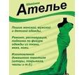 Услуги Мастерской-Ателье Севастополь - Ателье, обувные мастерские, мелкий ремонт в Севастополе