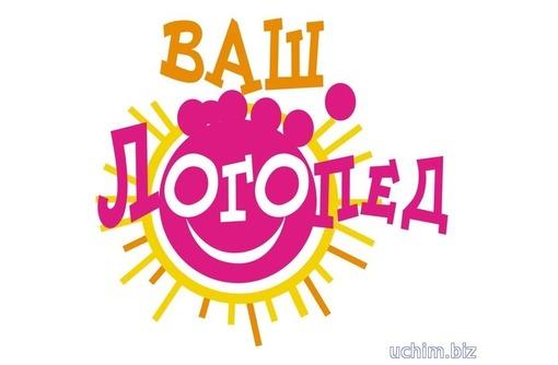 ЧАСТНЫЙ логопед г.Севастополь, фото — «Реклама Севастополя»
