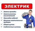 Услуги электрика, электромонтажные работы. - Электрика в Крыму