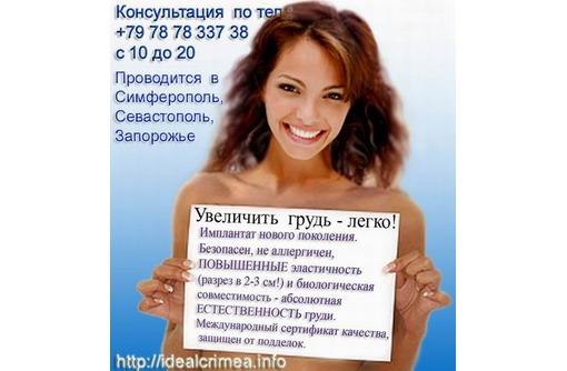 Лифтинг груди (подтяжка) - восстановление нормальной высоты груди, улучшение размера и контуров., фото — «Реклама Симферополя»