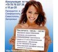 Лифтинг груди (подтяжка) - восстановление нормальной высоты груди, улучшение размера и контуров. - Медицинские услуги в Симферополе