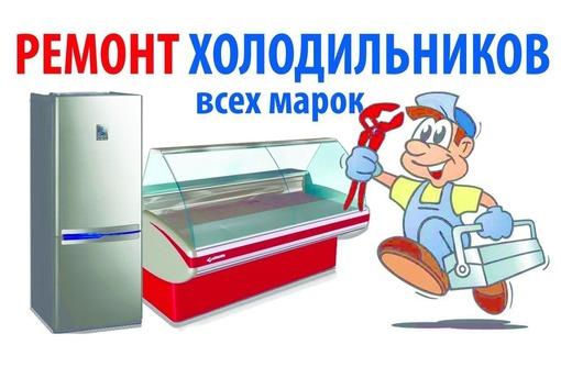 Ремонт кондиционеров и холодильников Щёлкино, фото — «Реклама Щелкино»